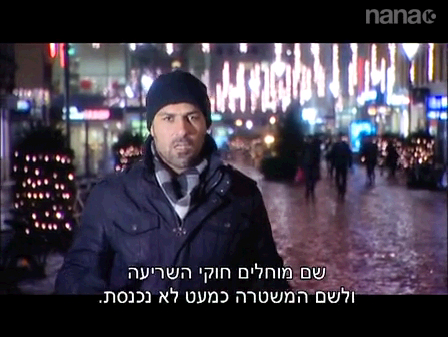 A screenshot of Channel 10&#039;s Allah Islam series in Israel.