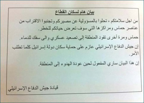 Leaflet calling on Gazan civilians to &quot;avoid being present in the vicinity of Hamas operatives.&quot;