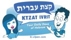 Kitzat Ivrit Logo