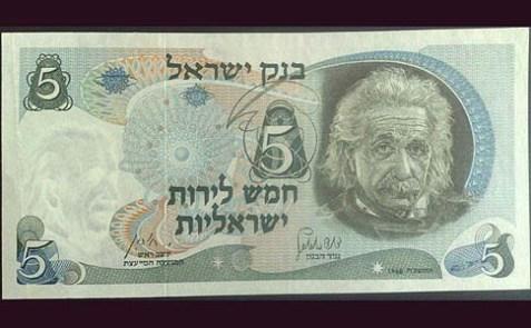 Albert Einstein on an old Israeli 5 pound note.