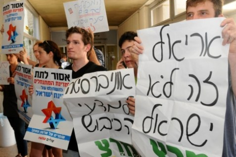 Leftists Protest against Ariel University