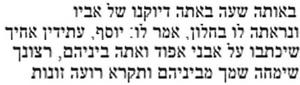 YU-122112-Hebrew