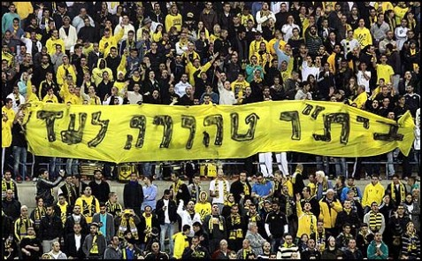 "The offensive ""purity"" sign carried by a group Beitar Jerusalem fans."