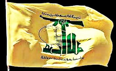 Hezb'allah flag
