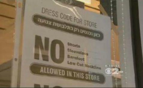 Williamsburg storefront sign bans immodest attire.