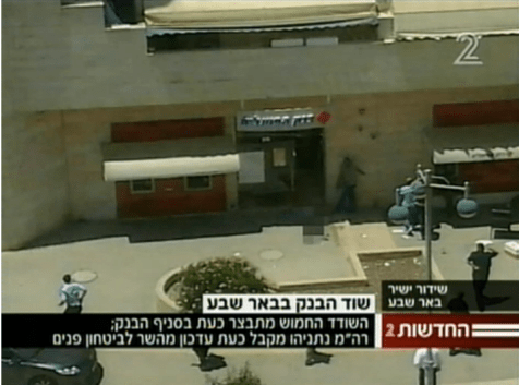 Bank Poalim in Be'er Sheva, Bank Robbery