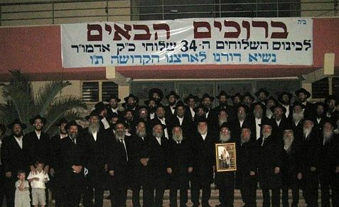 Chabad emissaries at thheir 34th  national convention in Israel