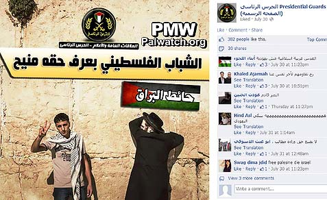 the Facebook page of the Presidential Guard of PA Chairman Mahmoud Abbas recently featured a photo illustration with the Palestinian Authority flag superimposed on the Western Wall.
