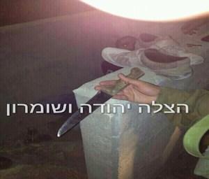 Kiryat Arba Knife
