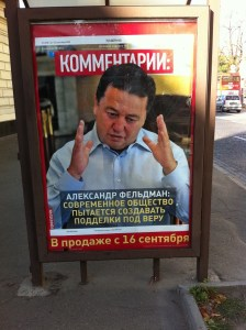 This is a political poster of Oleksandr Feldman, 53, who is serving his fourth term in the Ukrainian parliament. An industrialist Oligarch, he is founder-president of the Ukrainian Jewish Committee and chairman of a national association of minorities, which defends the rights of over 200 ethnic member organizations in the country. He also wears his kipa in the government and in the poster.  On October 15-16, MP Feldman, along with the OSCE (Organization for Security and Co-operation in Europe) and the Government of Ukraine convened the International Conference on antisemitism on the occasion of the 100th anniversary of the Beilis Trial.