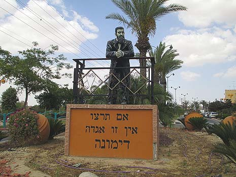 PikiWiki_Israel_32009_Herzl_statue_in_Dimona