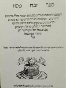Sefer Zevach Pesach, commentary on the Haggadah by Don Yitzhak Abravanel, with Temple in the image of the Dome of the Rock, as Hebrew book Printer's mark. Giustiniani, Venice, 1545