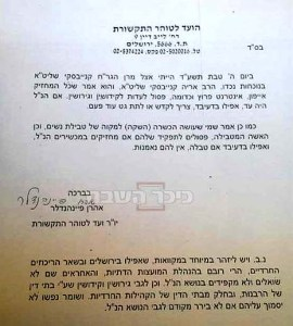 Copy of Letter - Photo credit: Kikar Hashabbat