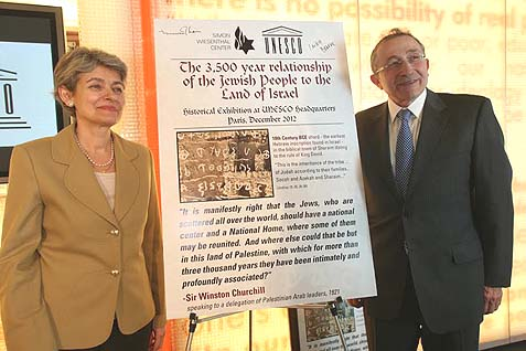 General Irina Bokova, director of UNESCO, with Rabbi Marvin Hier of the Simon Wiesenthal Center, on either side of a poster for the exhibit that was later cancelled under Arab pressure.
