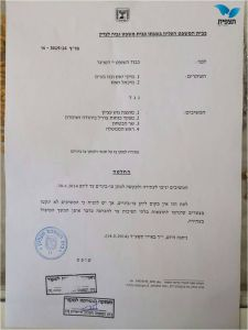 "Copy of Supreme Court restraining order against demolitions at Ma'aleh Rehavam in Gush Etzion. It says: ""Do not carry out any actions that create irreversible consequences ."""