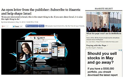 Haaretz Fundraising Screenshot