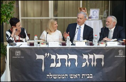 PM Netanyahu and his wife Sara at the Tanach Study Circle session.