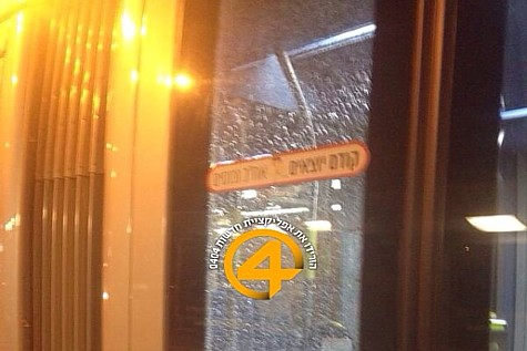 Jerusalem Light Rail window smashed by rocks hurled by Arabs in northern neighborhood of Shuafat.