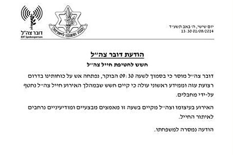 IDF Spox Kidnapping release