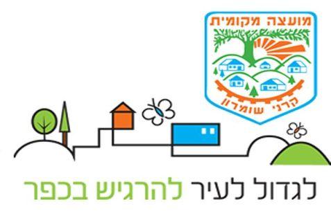 Karnei Shomron Logo