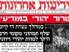 Modiin Chanukah Satire Headline