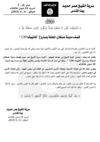 "ISIS-Gaza's ""Omar Brigade"" released a letter taking credit for the rocket attack, demanding their fellow terrorists be released from Hamas and Israeli prisons."