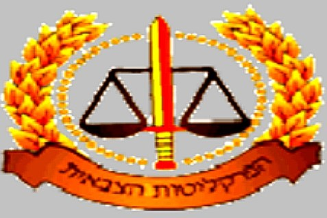 The logo of the IDF's Military Advocate General