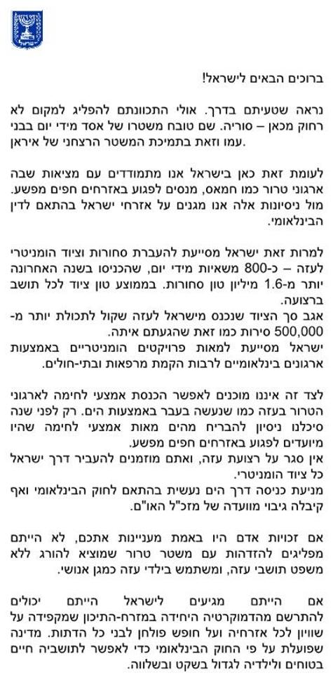 Netanyahu letter to Flotilla