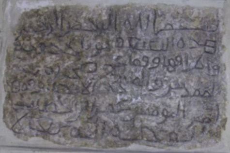 [Image: Beit-al-Maqdis-Inscription.jpg?resize=475%2C317]