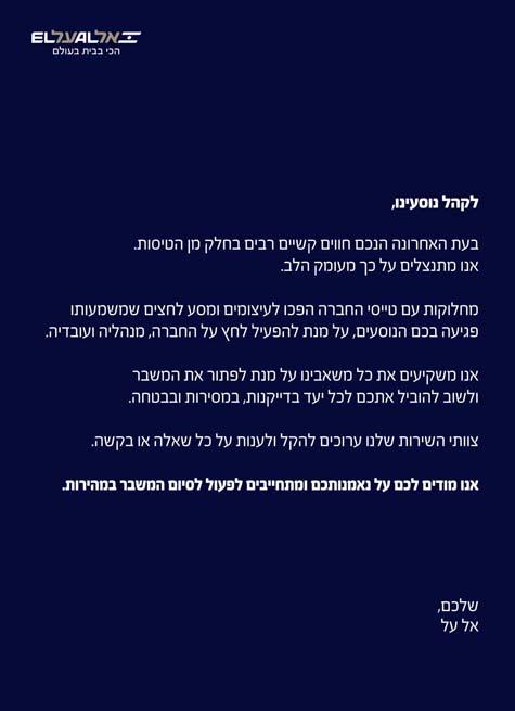 El Al apology ad