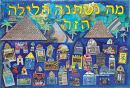 Passover collage by Debbie Gorin, a New York-based mixed media artist.