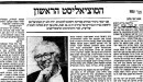 Ha'aretz Sanders interview