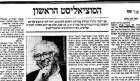 Ha'aretz Sanders interview