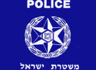 Symbol of the Israeli police