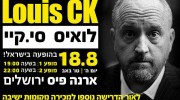 Louis C.K. Jerusalem concert ad / Screenshot