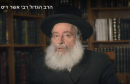 R' Asher Weiss