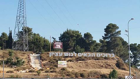 Welcome to Gush Etzion sign. Photo credit: Gershon Ellinson