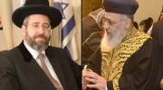 Chief Rabbis Yitzhak Yosef and Rabbi David Lau