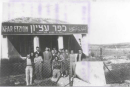 Kfar Etzion,  the second community established in Gush Etzion