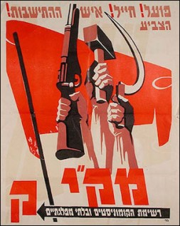 """Communism still holds a romantic appeal for many Israelis. This poster from an Israeli communist party of the 1950s reads, """"Worker! Soldier! Settler! —Vote for Us."""" Many Israelis use the term """"capitalist"""" as a pejorative while """"communist"""" remains something of a compliment. All political parties promise to redress wealth disparities, often by means of taxes that will """"soak the rich."""""""