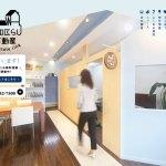 名古屋市昭和区の中古マンション・戸建・土地物件の売買仲介。昭和くらし不動産