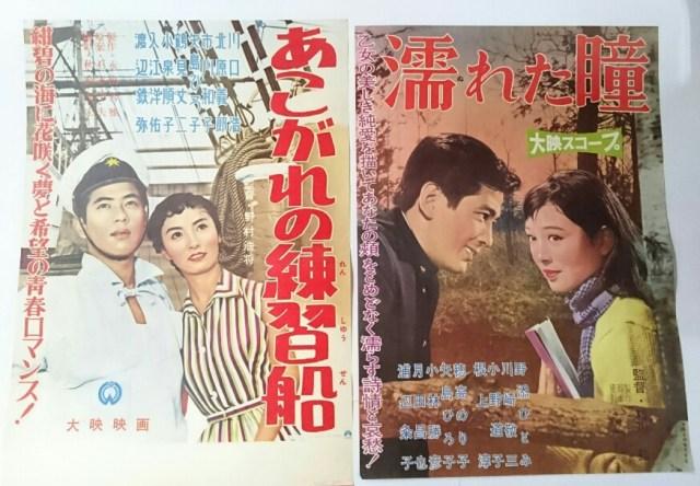 大映 映画ポスター 「濡れた瞳」野添ひとみ 「あこがれの練習船」川口浩
