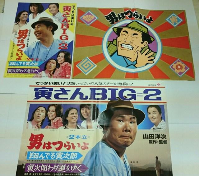 「男はつらいよ」ポスター展15  ポスター博覧会・神保町ヴィンテージ