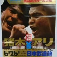 稀少!プロレス・格闘技ポスター「猪木vsアリ」 アントニオ猪木vsモハメド・アリ 神保町ヴィンテージ