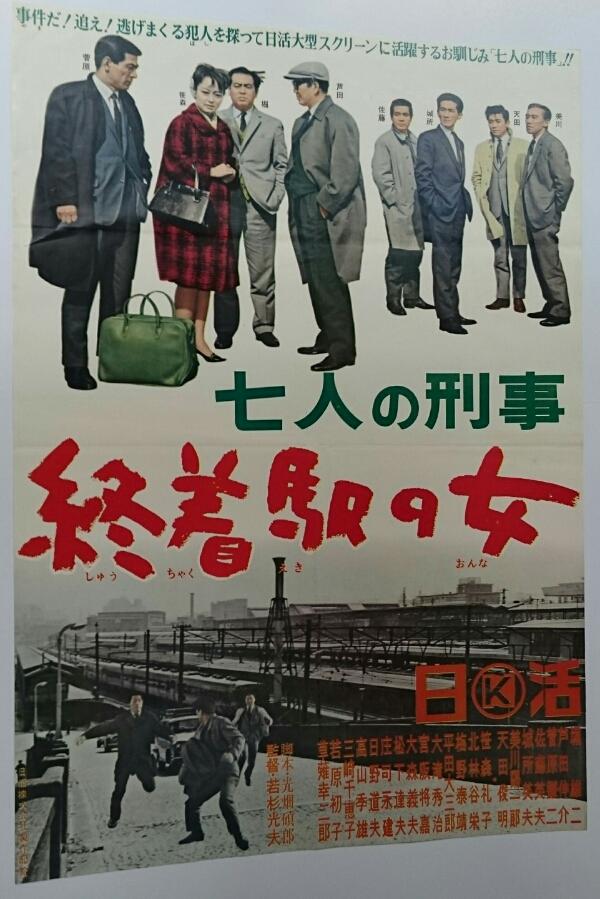 日活 七人の刑事 終着駅の女 映画ポスター 神保町ヴィンテージ