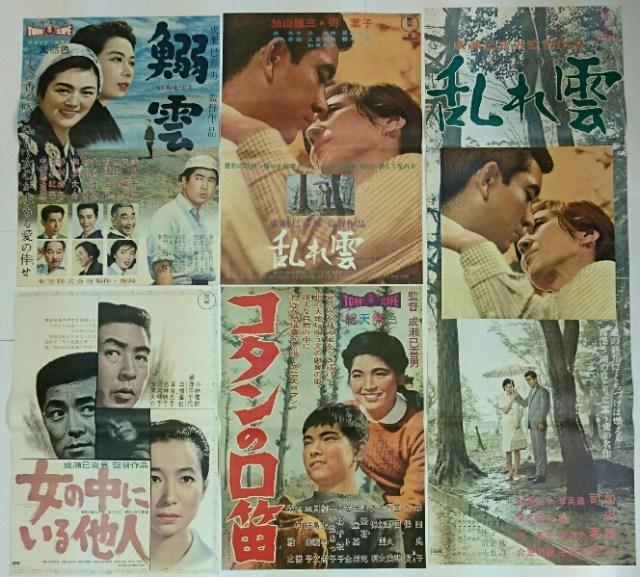 第25回ポスター博覧会atヴィンテージ「成瀬巳喜男監督」大会 神保町ヴィンテージ 1