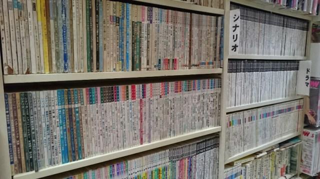 月刊シナリオ 古書 神保町ヴィンテージ