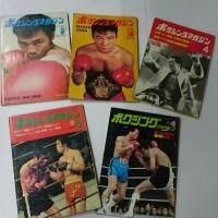 ボクシングマガジンB5版  神保町ヴィンテージ