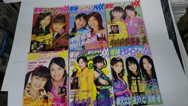 東映ヒーローMAX & 東映ヒロインMAX 神保町ヴィンテージ8