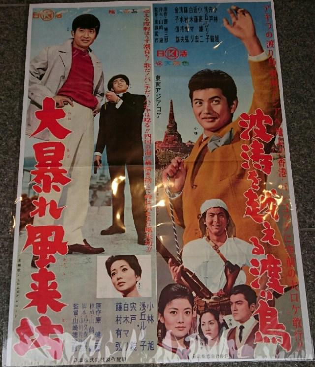 映画ポスター 小林旭・宍戸錠 神保町ヴィンテージ3